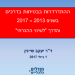 ההתדרדרות בבטיחוצ בדרכים בשנים 2013 - 2017