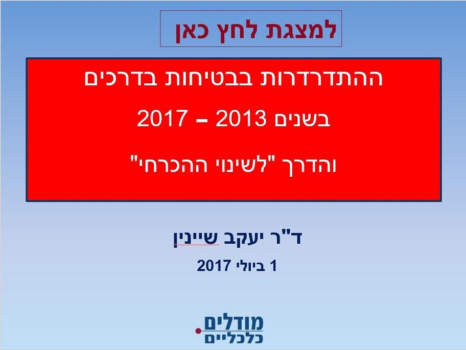 """ההתדרדרות בבטיחות בדרכים בשנים 2013-2017 והדרך ל""""שינוי הכרחי"""""""