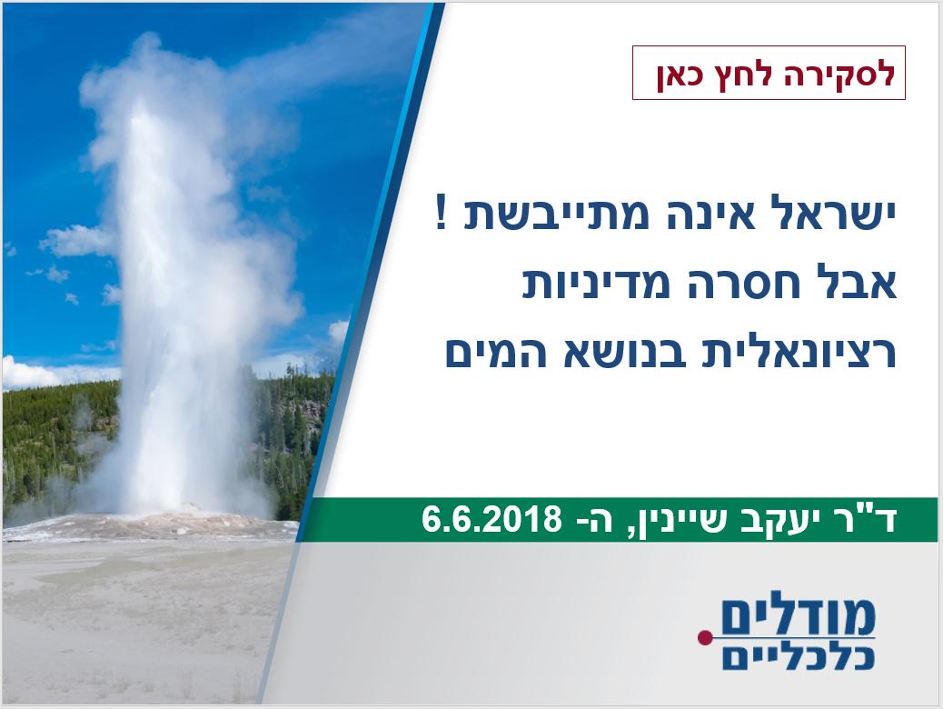 ישראל אינה מתייבשת אבל חסרה מדיניות רציונאלית בנושא המים