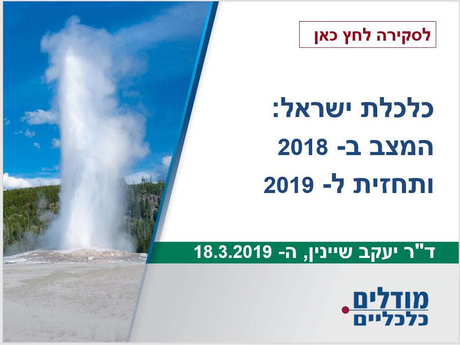 כלכלת ישראל: המצב ב-2018 ותחזית ל-2019