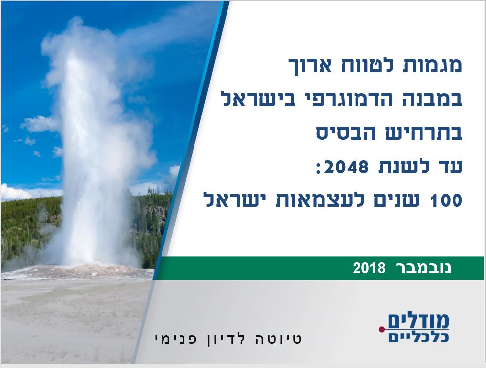 מגמות לטווח ארוך במבנה הדמוגרפי בישראל בתרחיש הבסיס עד לשנת 2048: 100 שנים לעצמאות ישראל