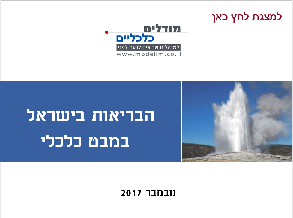 הבריאות בישראל במבט כלכלי