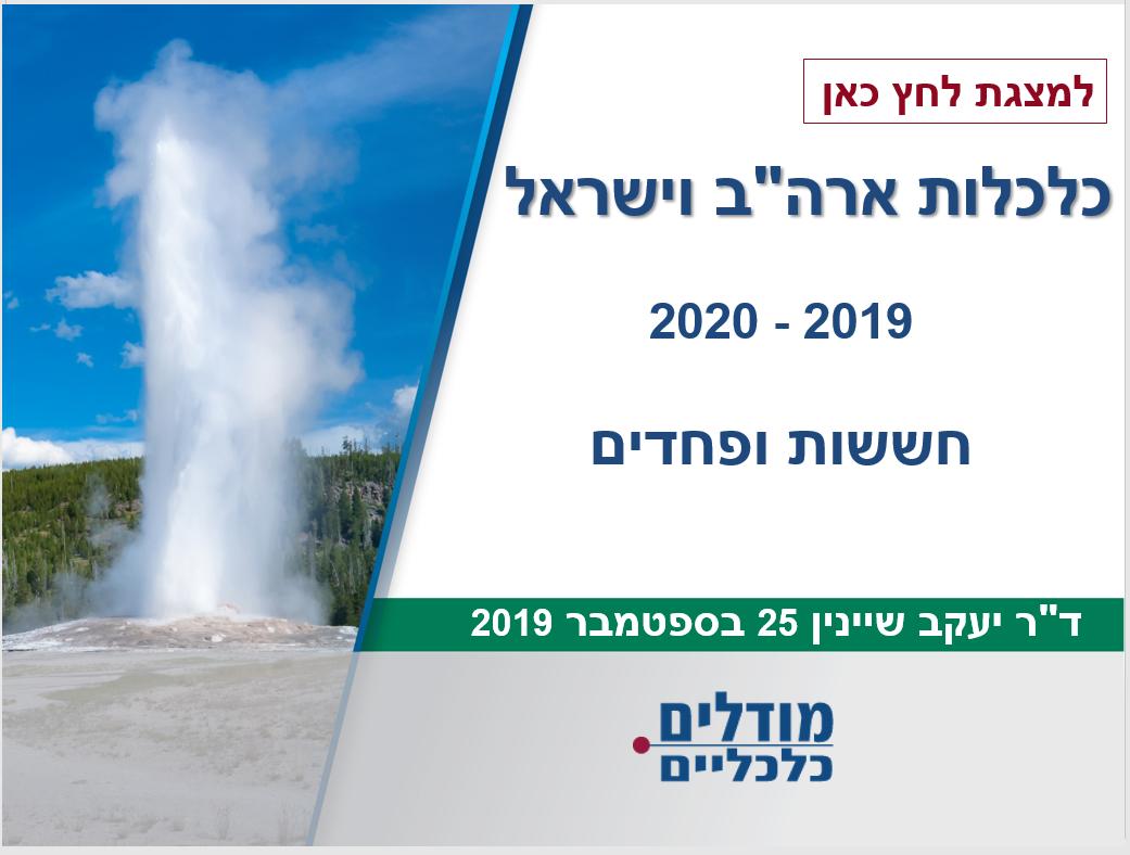 """כלכלות ארה""""ב וישראל 2019-2020 חששות ופחדים"""